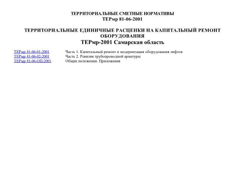 ТЕРмр Самарская область 2001 Территориальные единичные расценки на капитальный ремонт оборудования
