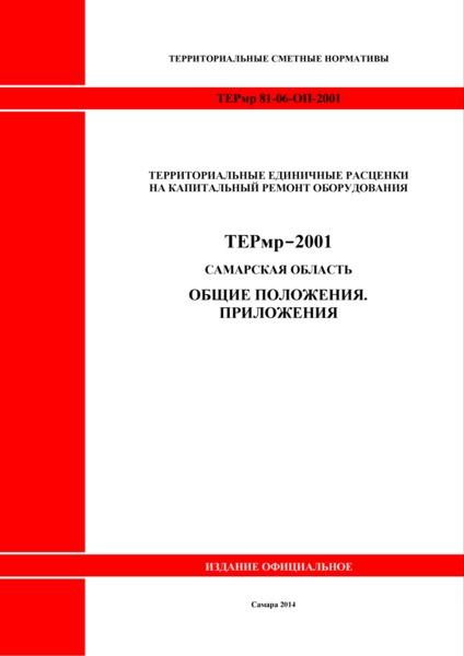 ТЕРмр Самарская область 81-06-ОП-2001 Общие положения. Приложения. Территориальные единичные расценки на капитальный ремонт оборудования