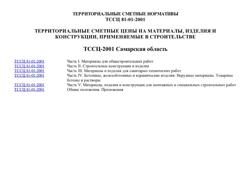 ТССЦ Самарская область 2001 Территориальные сметные цены на материалы, изделия и конструкции, применяемые в строительстве