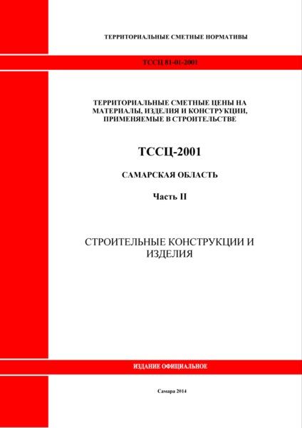 ТССЦ Самарская область 81-01-2001 Часть II. Строительные конструкции и изделия. Территориальные сметные цены на материалы, изделия и конструкции, применяемые в строительстве