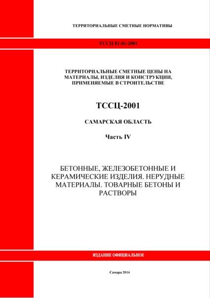 ТССЦ Самарская область 81-01-2001 Часть IV. Бетонные, железобетонные и керамические изделия. Нерудные материалы. Товарные бетоны и растворы. Территориальные сметные цены на материалы, изделия и конструкции, применяемые в строительстве