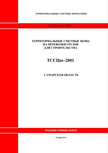 ТССЦпг Самарская область 2001 Территориальные сметные цены на перевозки грузов для строительства