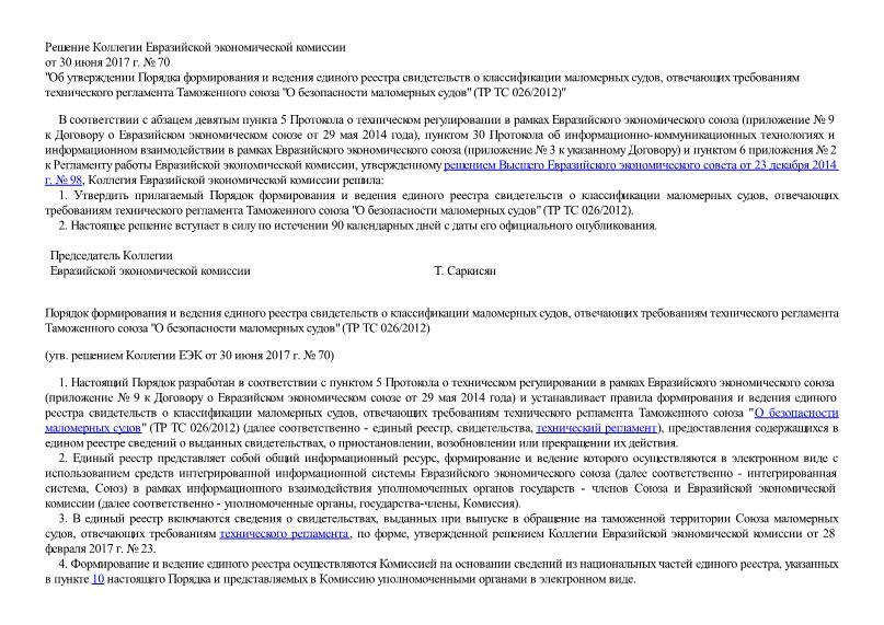 Порядок формирования и ведения единого реестра свидетельств о классификации маломерных судов, отвечающих требованиям технического регламента Таможенного союза