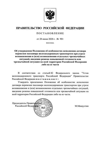 Положение об особенностях исполнения договора перевозки пассажира железнодорожным транспортом при угрозе возникновения и (или) возникновении отдельных чрезвычайных ситуаций, введении режима повышенной готовности или чрезвычайной ситуации на всей территории Российской Федерации либо на ее части