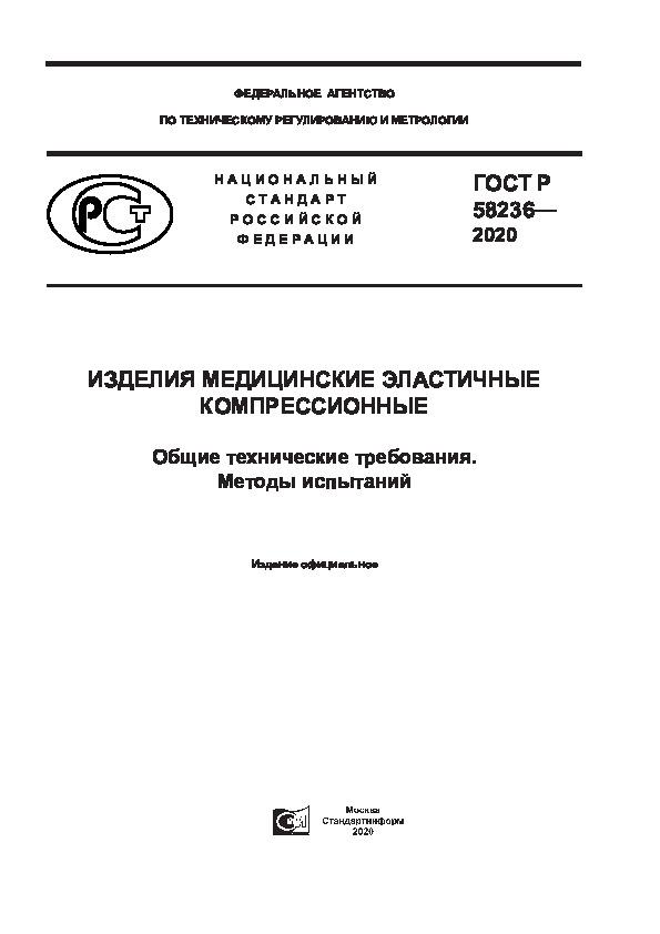 ГОСТ Р 58236-2020 Изделия медицинские эластичные компрессионные. Общие технические требования. Методы испытаний