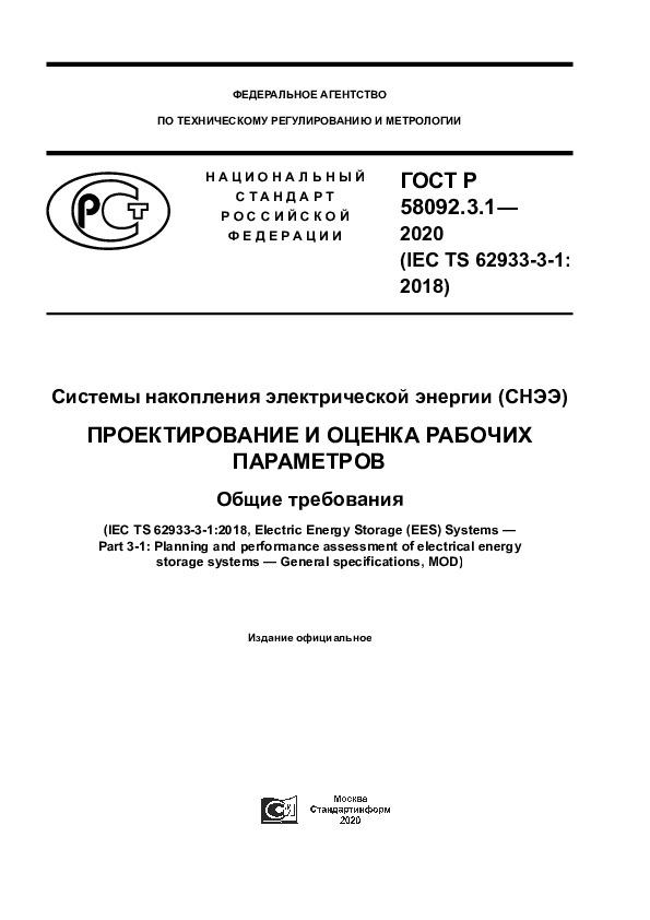 ГОСТ Р 58092.3.1-2020 Системы накопления электрической энергии (СНЭЭ). Проектирование и оценка рабочих параметров. Общие требования