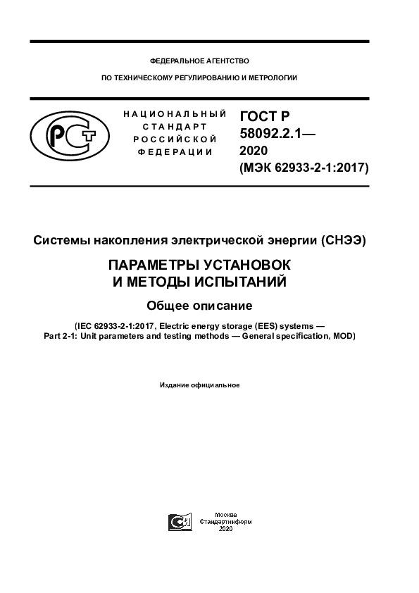 ГОСТ Р 58092.2.1-2020 Системы накопления электрической энергии (СНЭЭ). Параметры установок и методы испытаний. Общее описание