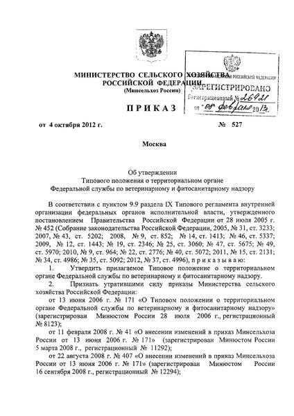 Приказ 527 Типовое положение о территориальном органе Федеральной службы по ветеринарному и фитосанитарному надзору