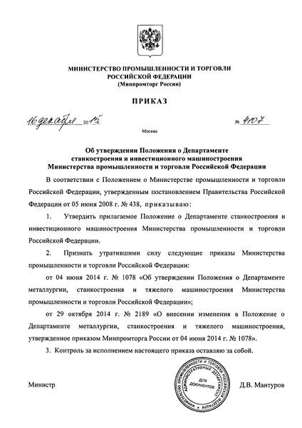 Положение о Департаменте станкостроения и инвестиционного машиностроения Министерства промышленности и торговли Российской Федерации