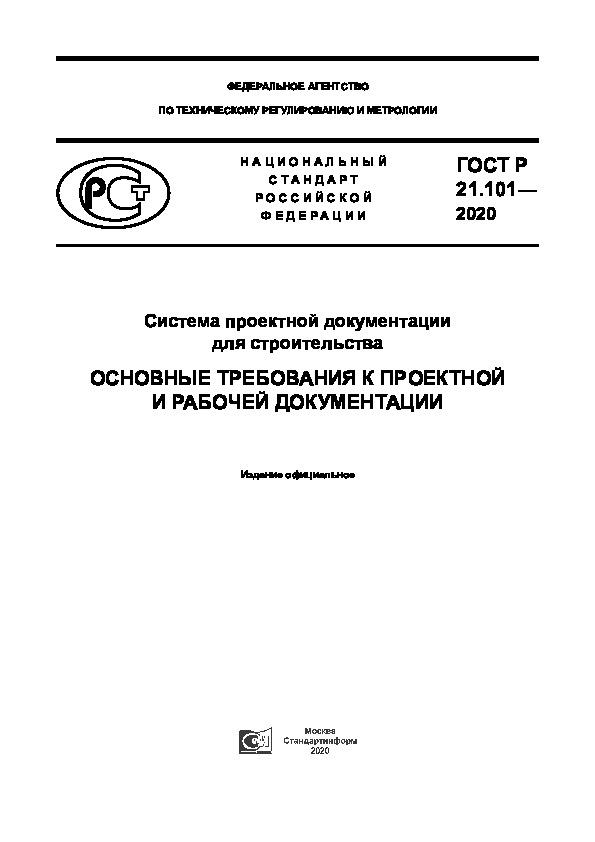 ГОСТ Р 21.101-2020 Система проектной документации для строительства. Основные требования к проектной и рабочей документации