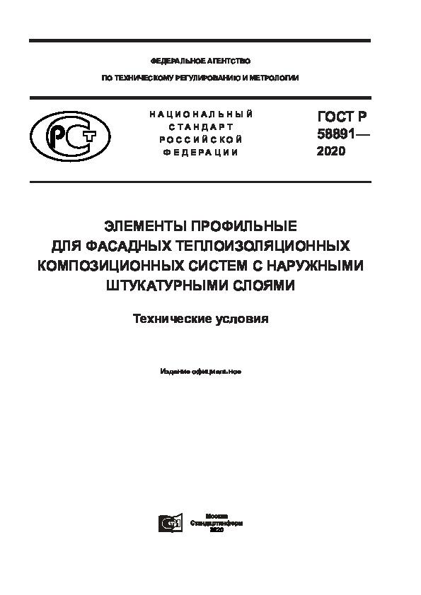 ГОСТ Р 58891-2020 Элементы профильные для фасадных теплоизоляционных композиционных систем с наружными штукатурными слоями. Технические условия