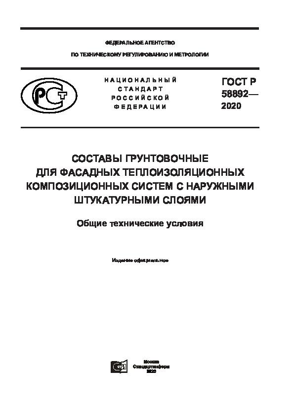 ГОСТ Р 58892-2020 Составы грунтовочные для фасадных теплоизоляционных композиционных систем с наружными штукатурными слоями. Общие технические условия