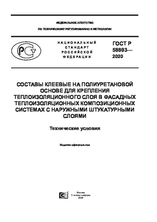 ГОСТ Р 58893-2020 Составы клеевые на полиуретановой основе для крепления теплоизоляционного слоя в фасадных теплоизоляционных композиционных системах с наружными штукатурными слоями. Технические условия