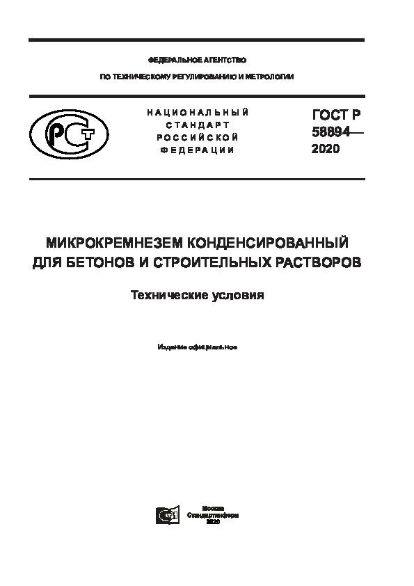 ГОСТ Р 58894-2020 Микрокремнезем конденсированный для бетонов и строительных растворов. Технические условия