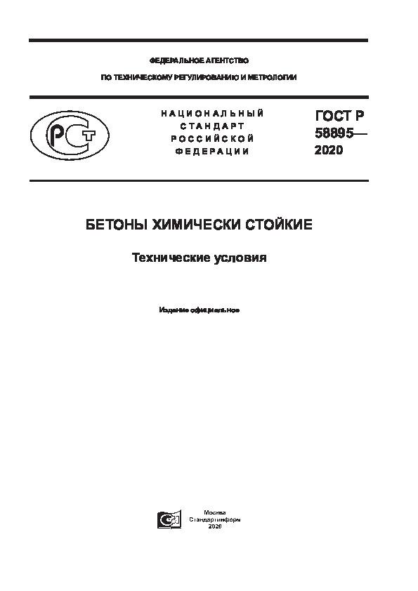 ГОСТ Р 58895-2020 Бетоны химически стойкие. Технические условия