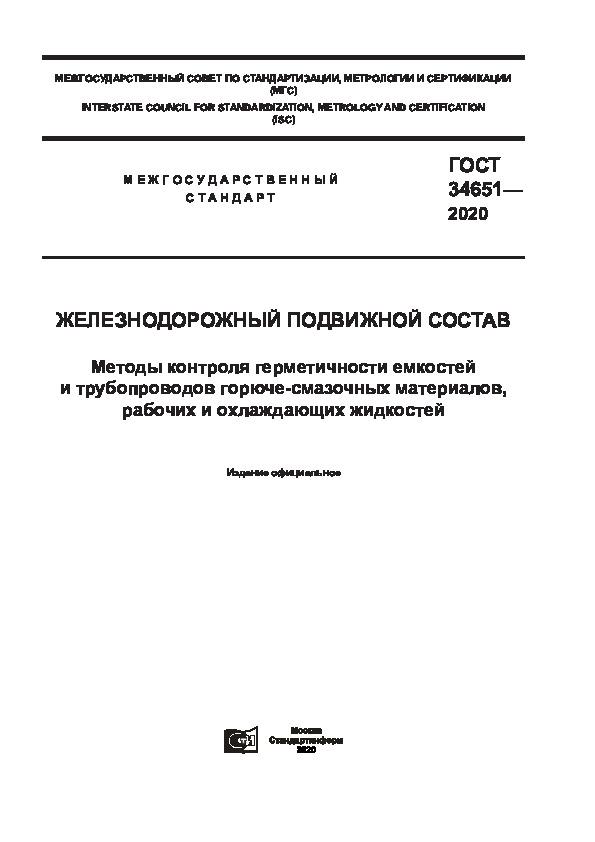 ГОСТ 34651-2020 Железнодорожный подвижной состав. Методы контроля герметичности емкостей и трубопроводов горюче-смазочных материалов, рабочих и охлаждающих жидкостей