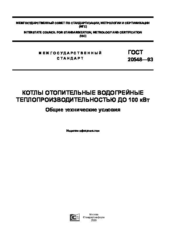 ГОСТ 20548-93 Котлы отопительные водогрейные теплопроизводительностью до 100 кВт. Общие технические условия