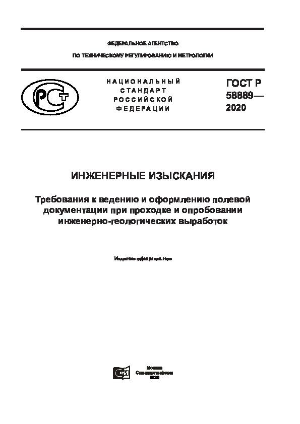 ГОСТ Р 58889-2020 Инженерные изыскания. Требования к ведению и оформлению полевой документации при проходке и опробовании инженерно- геологических выработок