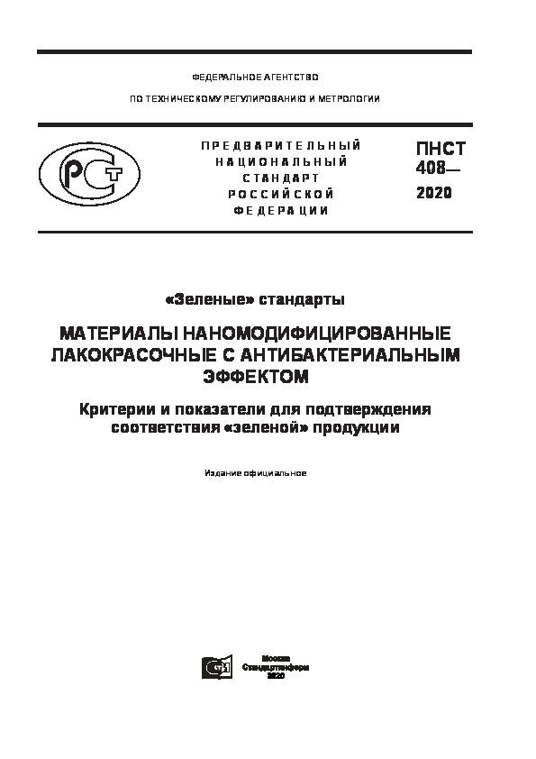 ПНСТ 408-2020 «Зеленые» стандарты. Материалы наномодифицированные лакокрасочные с антибактериальным эффектом. Критерии и показатели для подтверждения соответствия «зеленой» продукции