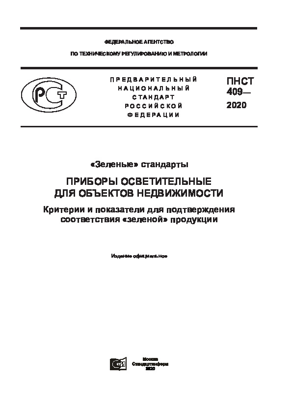 ПНСТ 409-2020 «Зеленые» стандарты. Приборы осветительные для объектов недвижимости. Критерии и показатели для подтверждения соответствия «зеленой» продукции