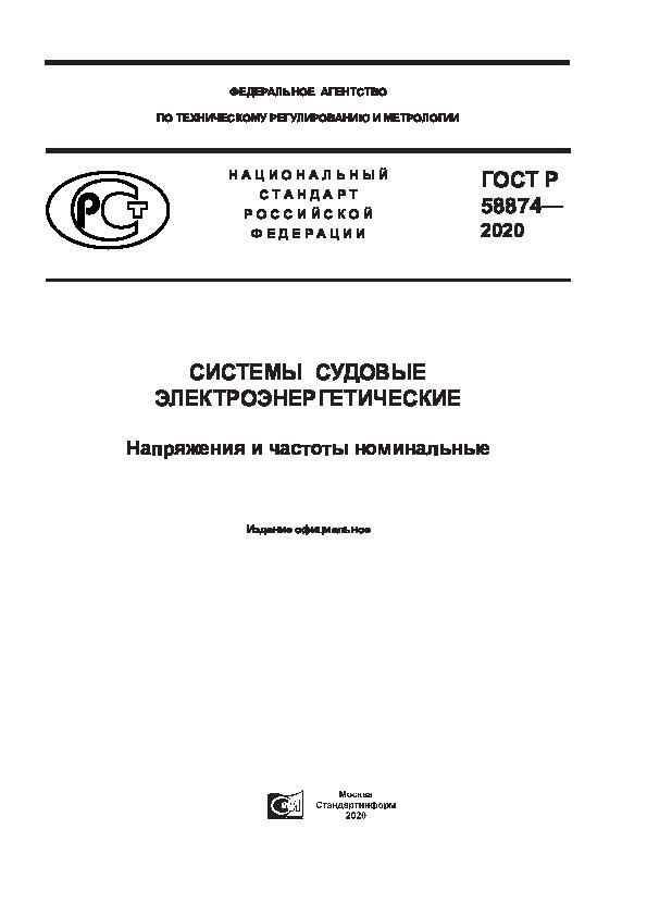 ГОСТ Р 58874-2020 Системы судовые электроэнергетические. Напряжения и частоты номинальные