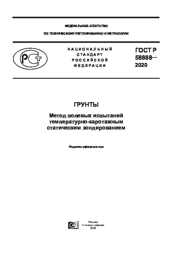 ГОСТ Р 58888-2020 Грунты. Метод полевых испытаний температурно-каротажным статическим зондированием