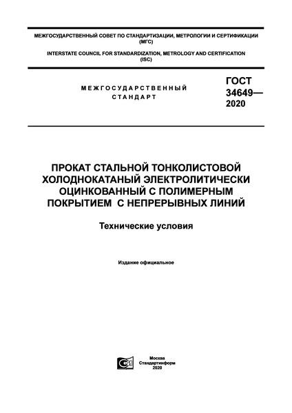 ГОСТ 34649-2020 Прокат стальной тонколистовой холоднокатаный электролитически оцинкованный с полимерным покрытием с непрерывных линий. Технические условия