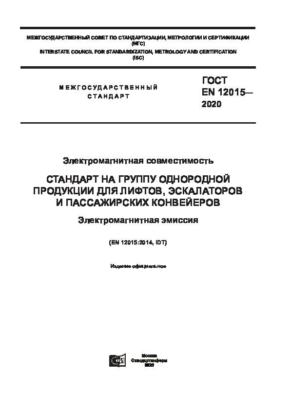 ГОСТ EN 12015-2020 Электромагнитная совместимость. Стандарт на группу однородной продукции для лифтов, эскалаторов и пассажирских конвейеров. Электромагнитная эмиссия