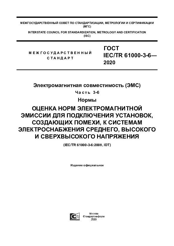 ГОСТ IEC/TR 61000-3-6-2020 Электромагнитная совместимость (ЭМС). Часть 3-6. Нормы. Оценка норм электромагнитной эмиссии для подключения установок, создающих помехи, к системам электроснабжения среднего, высокого и сверхвысокого напряжения