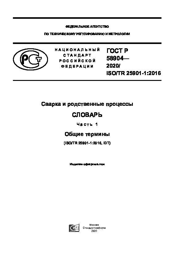 ГОСТ Р 58904-2020 Сварка и родственные процессы. Словарь. Часть 1. Общие термины