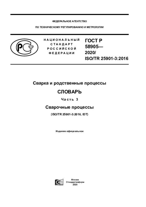 ГОСТ Р 58905-2020 Сварка и родственные процессы. Словарь. Часть 3. Сварочные процессы