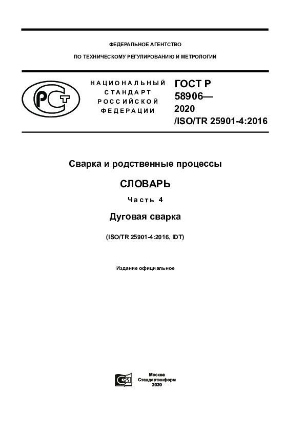 ГОСТ Р 58906-2020 Сварка и родственные процессы. Словарь. Часть 4. Дуговая сварка