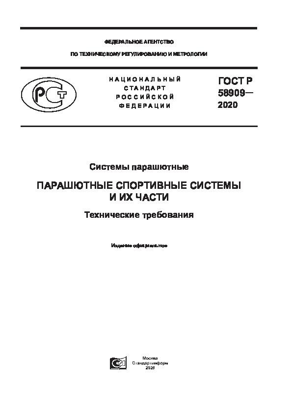 ГОСТ Р 58909-2020 Системы парашютные. Парашютные спортивные системы и их части. Технические требования
