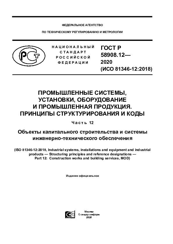 ГОСТ Р 58908.12-2020 Промышленные системы, установки, оборудование и промышленная продукция. Принципы структурирования и коды. Часть 12. Объекты капитального строительства и системы инженерно-технического обеспечения