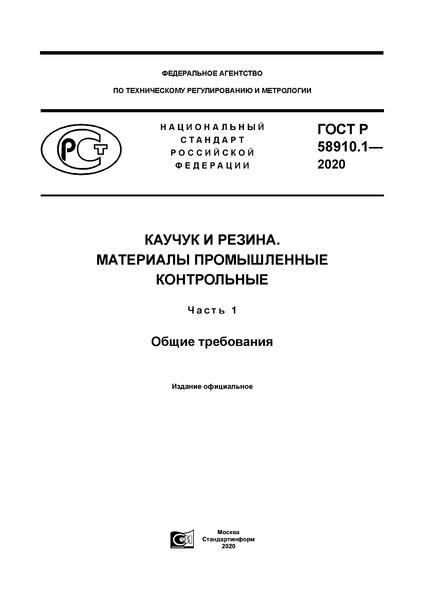 ГОСТ Р 58910.1-2020 Каучук и резина. Материалы промышленные контрольные. Часть 1. Общие требования