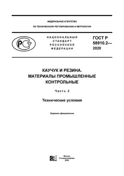 ГОСТ Р 58910.2-2020 Каучук и резина. Материалы промышленные контрольные. Часть 2. Технические условия