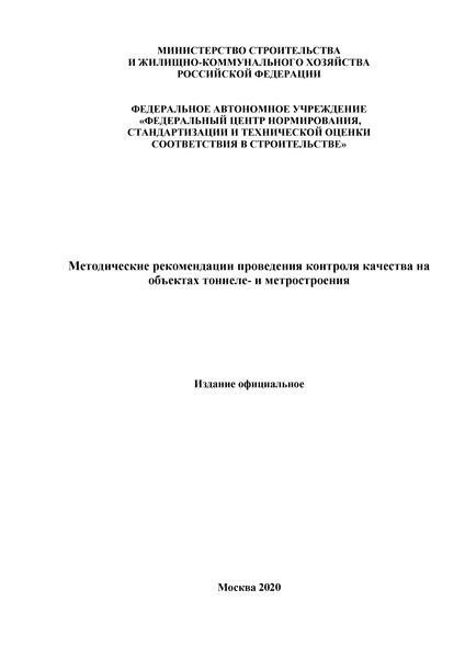 Методические рекомендации проведения контроля качества на объектах тоннеле- и метростроения