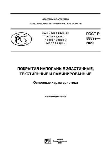 ГОСТ Р 58899-2020 Покрытия напольные эластичные, текстильные и ламинированные. Основные характеристики