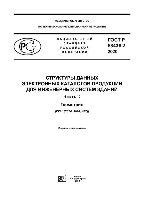 ГОСТ Р 58438.2-2020 Структуры данных электронных каталогов продукции для инженерных систем зданий. Часть 2. Геометрия