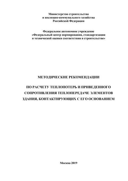 Методические рекомендации по расчету теплопотерь и приведенного сопротивления теплопередаче элементов здания, контактирующих с его основанием