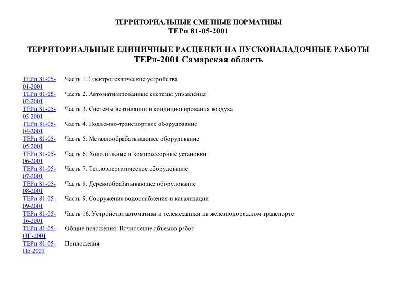 ТЕРп Самарская область 2001 Территориальные единичные расценки на пусконаладочные работы
