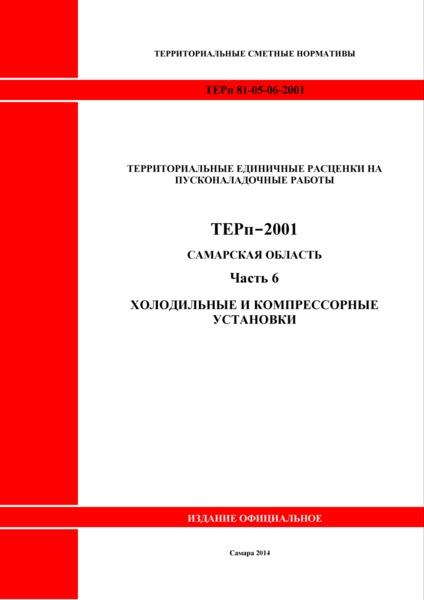 ТЕРп Самарская область 81-05-06-2001 Часть 6. Холодильные и компрессорные установки. Территориальные единичные расценки на пусконаладочные работы