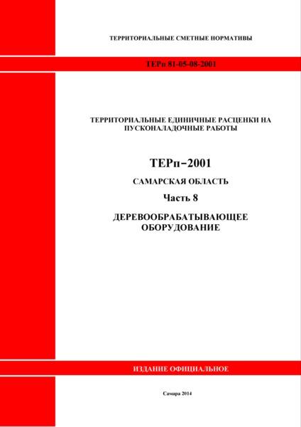 ТЕРп Самарская область 81-05-08-2001 Часть 8. Деревообрабатывающее оборудование. Территориальные единичные расценки на пусконаладочные работы