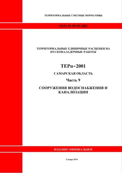 ТЕРп Самарская область 81-05-09-2001 Часть 9. Сооружения водоснабжения и канализации. Территориальные единичные расценки на пусконаладочные работы