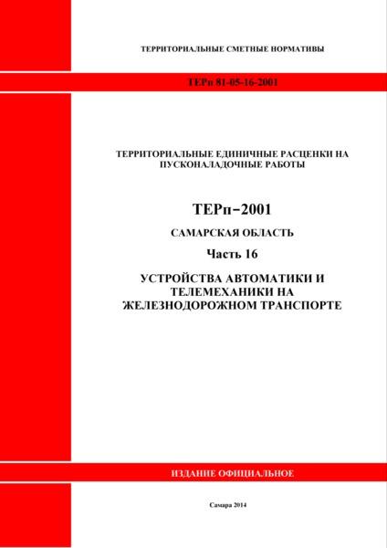 ТЕРп Самарская область 81-05-16-2001 Часть 16. Устройства автоматики и телемеханики на железнодорожном транспорте. Территориальные единичные расценки на пусконаладочные работы