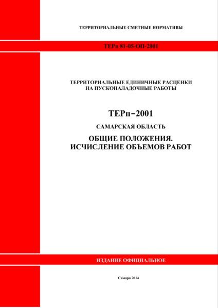 ТЕРп Самарская область 81-05-ОП-2001 Общие положения. Исчисление объемов работ. Территориальные единичные расценки на пусконаладочные работы