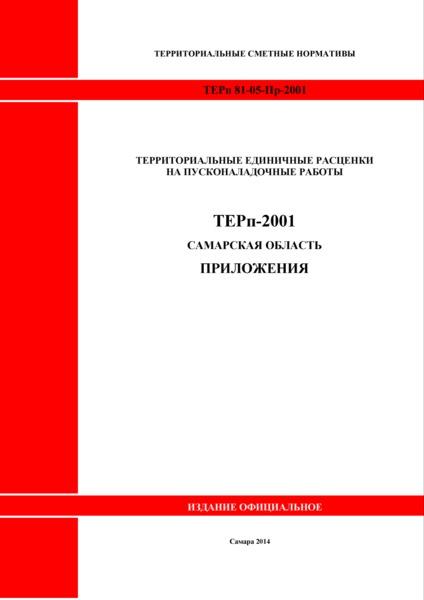 ТЕРп Самарская область 81-05-Пр-2001 Приложения. Территориальные единичные расценки на пусконаладочные работы