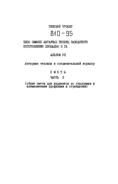Типовой проект 810-95 Альбом VII. Часть 3. Ангарные теплицы и соединительный коридор. Сметы (вариант со стальными и алюминиевыми профилями в ограждении)