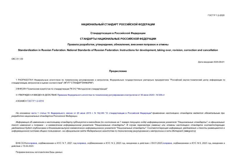 ГОСТ Р 1.2-2020 Стандартизация в Российской Федерации. Стандарты национальные Российской Федерации. Правила разработки, утверждения, обновления, внесения поправок и отмены