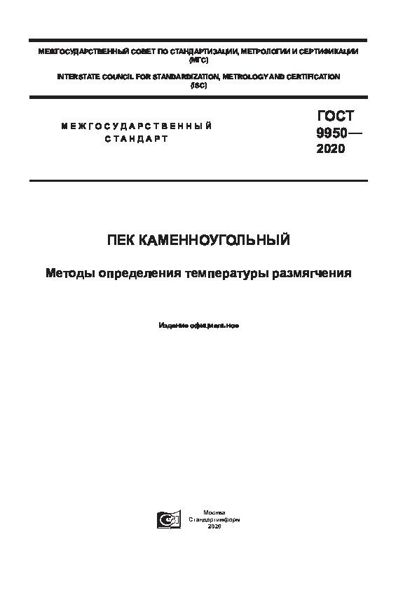 ГОСТ 9950-2020 Пек каменноугольный. Методы определения температуры размягчения